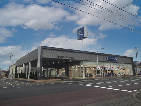 北海道スバル(株)南店
